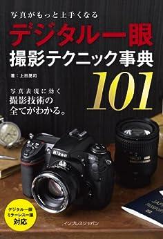 [上田 晃司]の写真がもっと上手くなる デジタル一眼 撮影テクニック事典101 写真がもっと上手くなる101シリーズ