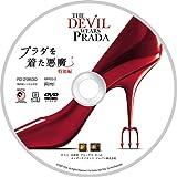 プラダを着た悪魔 (特別編) [DVD] 画像