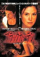 ブラックカーテン LBX-221 [DVD]