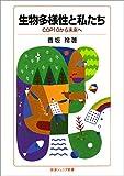 生物多様性と私たち-COP10から未来へ (岩波ジュニア新書)
