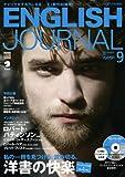 ENGLISH JOURNAL (イングリッシュジャーナル) 2011年 09月号 [雑誌] 画像