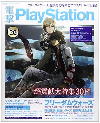 電撃PlayStation (プレイステーション) 2014年 7/10号 [雑誌]