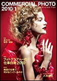 COMMERCIALPHOTO(コマーシャル・フォト) 2010年 01月号 [雑誌]