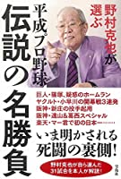 野村克也が選ぶ 平成プロ野球 伝説の名勝負