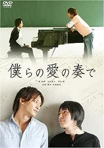 僕らの愛の奏で [DVD]