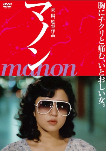 マノン [DVD]