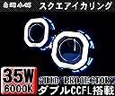 四角いスクエアダブルイカリング/汎用プロジェクター/ヘッドライト加工専用品バイキセノン日本仕様カットラインHID6000ケルビンH1ブルーxホワイト