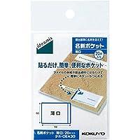 コクヨ 名刺ポケット ideamix 20片 タホ-DEA30