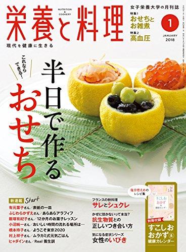 栄養と料理 2018年 01 月号 [雑誌]
