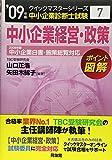 中小企業経営・政策クイックマスター―中小企業診断士試験対策〈2009年版〉 (中小企業診断士試験クイックマスターシリーズ)