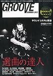 GROOVE SUMMER 2012 サウンド&レコーディング・マガジン2012年08月号増刊 [雑誌]