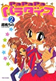 PaPaPaパラダイス(2) (バンブーコミックス 4コマセレクション)