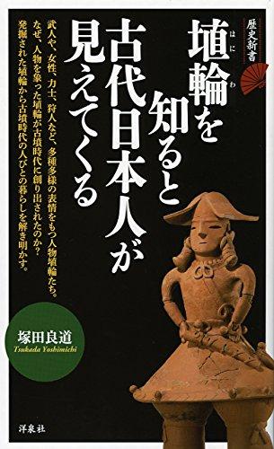 埴輪を知ると古代日本人が見えてくる (歴史新書)
