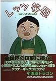 レッツ笹原 / 小田原 ドラゴン のシリーズ情報を見る