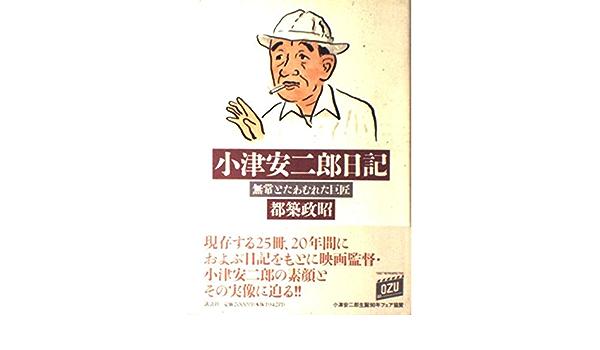 日記 二郎 ムサビ日記