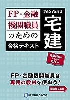 平成29年度版 FP・金融機関職員のための宅建合格テキスト