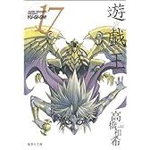 遊戯王 17 (集英社文庫―コミック版) (集英社文庫 た 67-17)