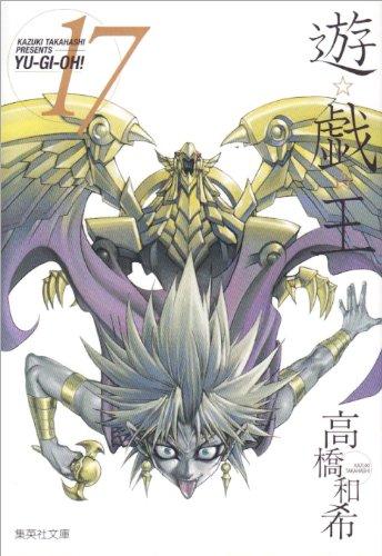 遊戯王 17 (集英社文庫―コミック版) (集英社文庫 た ...