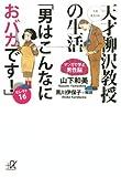 天才柳沢教授の生活 マンガで学ぶ男性脳「男はこんなにおバカです!」セレクト16 (講談社+α文庫)
