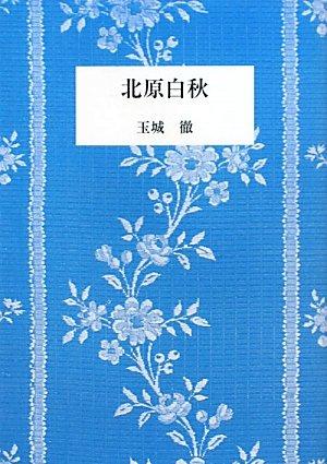 北原白秋 (短歌新聞社選書)