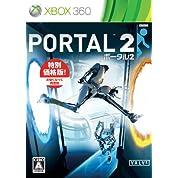 ポータル2 (価格改定版) - Xbox360