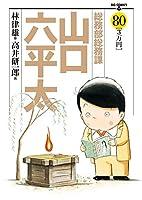 総務部総務課山口六平太 80 (ビッグコミックス)