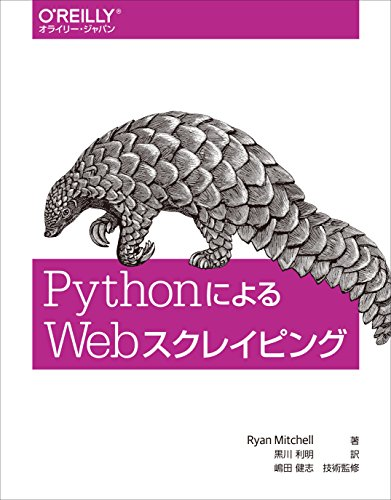 PythonによるWebスクレイピングの詳細を見る