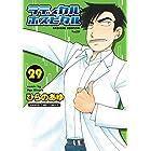 ラディカル・ホスピタル 29巻 (まんがタイムコミックス)