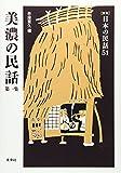 美濃の民話 第1集 (日本の民話)