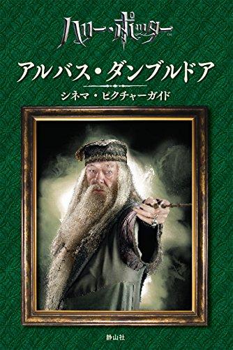 アルバス・ダンブルドア シネマ・ピクチャーガイド (ハリー・ポッター)