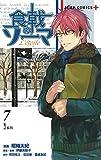 食戟のソーマ L'etoile-エトワール- コミック 1-7巻セット
