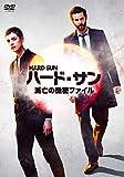 ハード・サン 滅亡の機密ファイル DVD-BOX