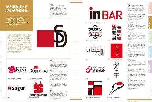 ロゴデザインのアイデア!-実例で学ぶ!! プロのデザインルール&テクニック