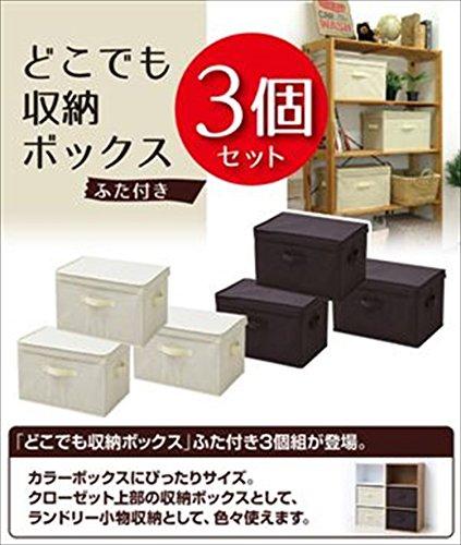 山善(YAMAZEN) どこでも収納ボックス ふた付き 3個セット アイボリー