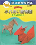 折り鶴から折るおりがみ ふれあい動物園―身近な動物たち