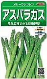 サカタのタネ 実咲野菜3770 アスパラガス メリーワシントン 00923770