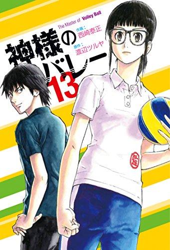 神様のバレー 13巻 (芳文社コミックス)