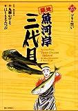 築地魚河岸三代目 25 (ビッグコミックス)