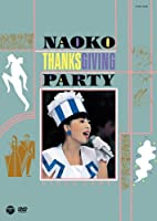 NAOKO THANKS GIVING PARTY(1988年) [DVD]