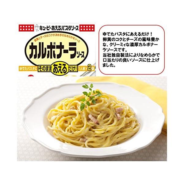 キユーピー あえるパスタソース6種 [カルボナ...の紹介画像2