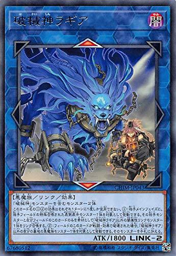 遊戯王 CHIM-JP043 破械神ラギア (日本語版 レア) カオス・インパクト