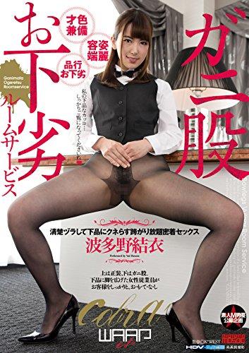ガニ股お下劣ルームサービス 波多野結衣 [DVD]