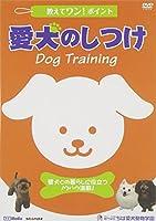 教えてワン・ポイントシリーズ 「愛犬のしつけ」 [DVD]