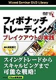 DVD フィボナッチトレーディング ブレイクアウトの実践 (<DVD>)