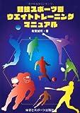 競技スポーツ別ウエイトトレーニングマニュアル