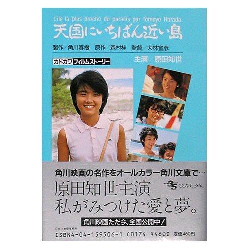 天国にいちばん近い島 (角川文庫―カドカワフィルムストーリー (5991))の詳細を見る