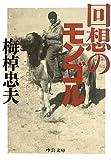 回想のモンゴル (中公文庫)