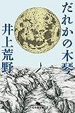 だれかの木琴 (幻冬舎文庫)