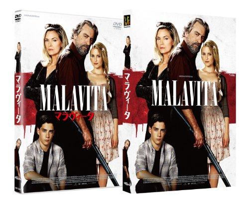 マラヴィータ [DVD]の詳細を見る