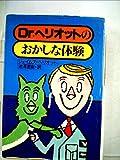 Dr.ヘリオットのおかしな体験 (1978年) (Playboy books)
